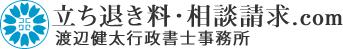 立ち退き料・相談請求.com
